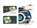 Proje#57000 - Elektronik Tanıtım Paketi  -thumbnail #1