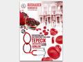 Proje#73632 - Turizm / Otelcilik, Sağlık Afiş - Poster Tasarımı  -thumbnail #21