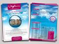 Proje#20546 - İnşaat / Yapı / Emlak Danışmanlığı El İlanı Tasarımı  -thumbnail #7
